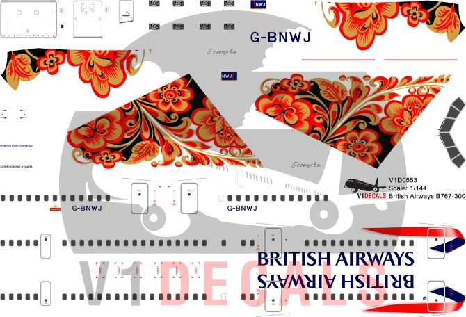 British Airways -Boeing 767-300 Decal